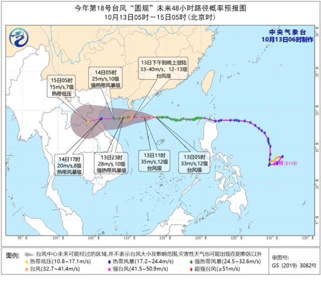 """台风""""圆规""""将于今日登陆海南,明起我国大部地区迎冷空气 全球新闻风头榜 第1张"""