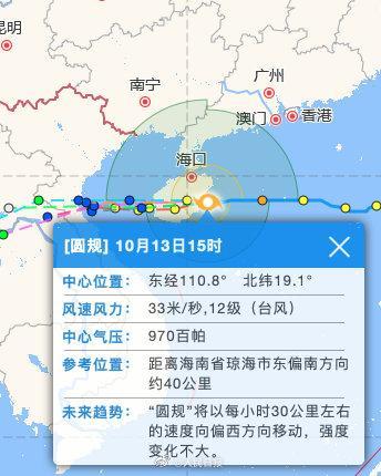 注意防范!台风圆规已在海南博鳌登陆 全球新闻风头榜 第1张