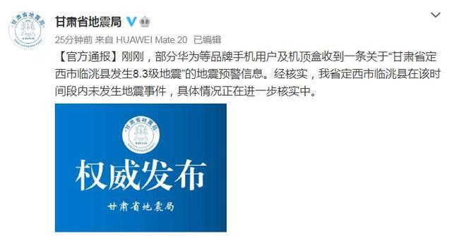 甘肃定西市临洮县发生8.3级地震?甘肃省地震局回应