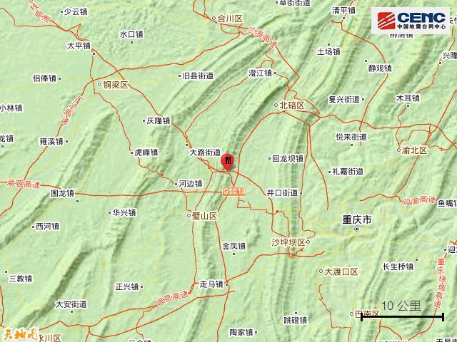 重庆沙坪坝区发生3.2级地震 全球新闻风头榜 第3张