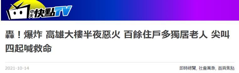 台媒:高雄凌晨失火大楼约120住户,很多为独居老人 全球新闻风头榜 第1张