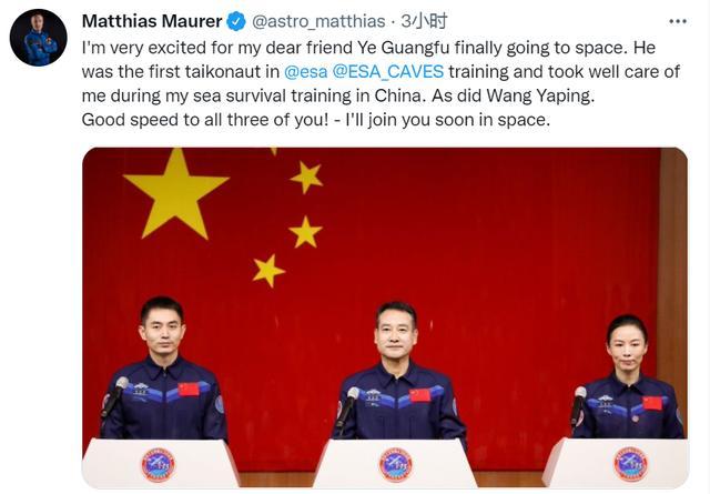 中国航天员出征之际,德国宇航员发文祝福:很快与你们相会
