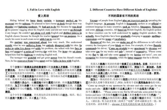 高中英语读美文记高中(必修+选修)全部单词!家长转给孩子