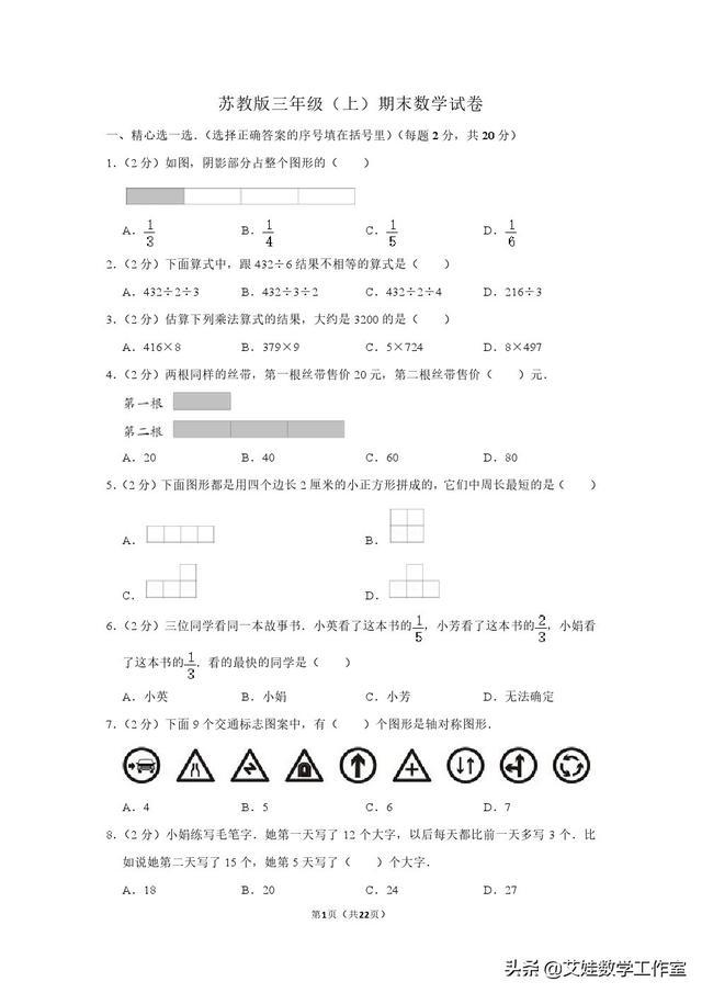 苏教版三年级(上)期末数学试卷3,提分不愁,赶紧收起备考