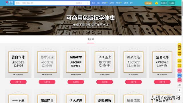 网页字体设计,四大字体设计网站,为你的设计添一抹色彩!