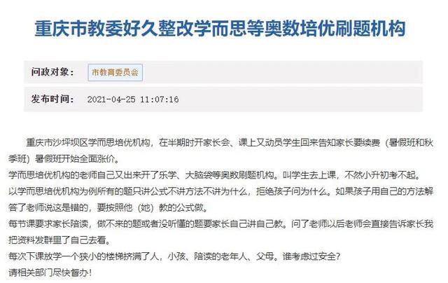 学而思涉超前培训?重庆市教委下发紧急通知