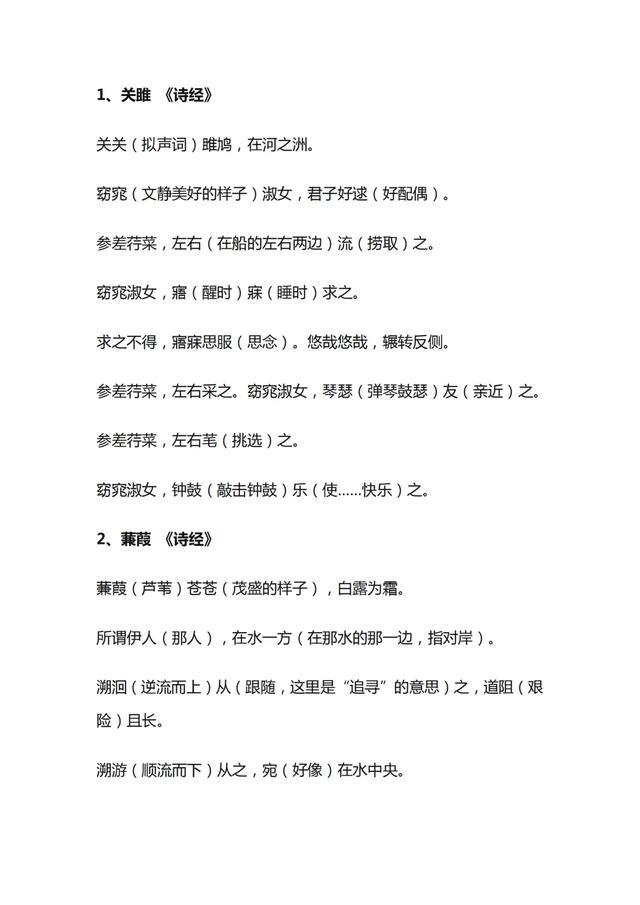 2021最新——高中语文诗词整理(解析版)