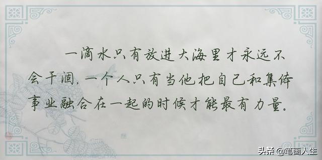 硬笔书法名家荆霄鹏老师行书,励志短文
