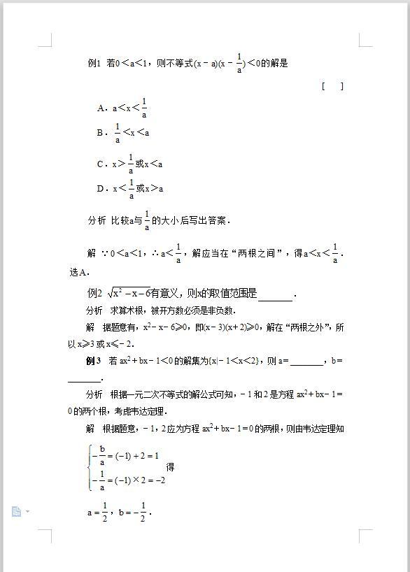 北大学姐整理:高中数学高一到高三必考典型题(解析版)转给孩子