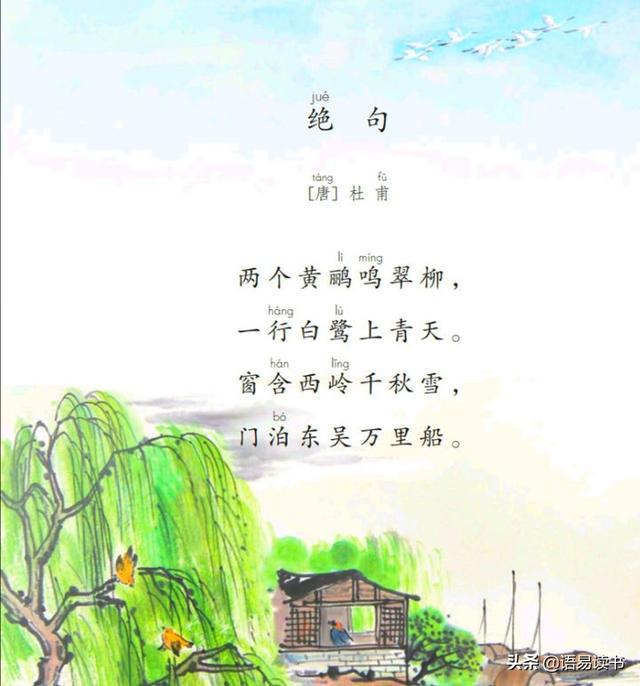 这首诗写的是,古诗文学习026:二年级下册,杜甫《绝句》