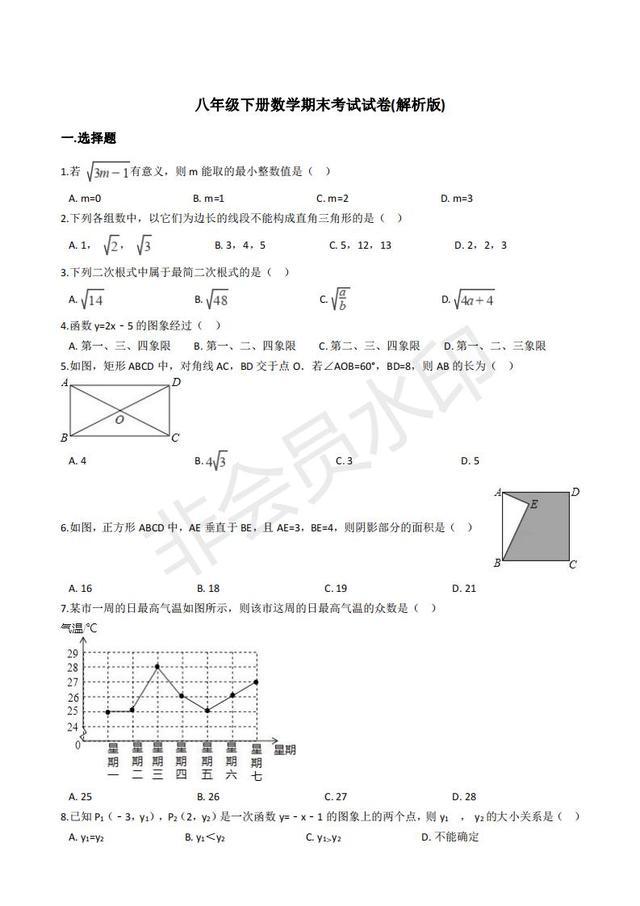 八年级第二学期(下)数学期末试卷及答案