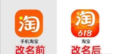 淘宝宣布改名了,从手机淘宝到淘宝 全球新闻风头榜 第1张