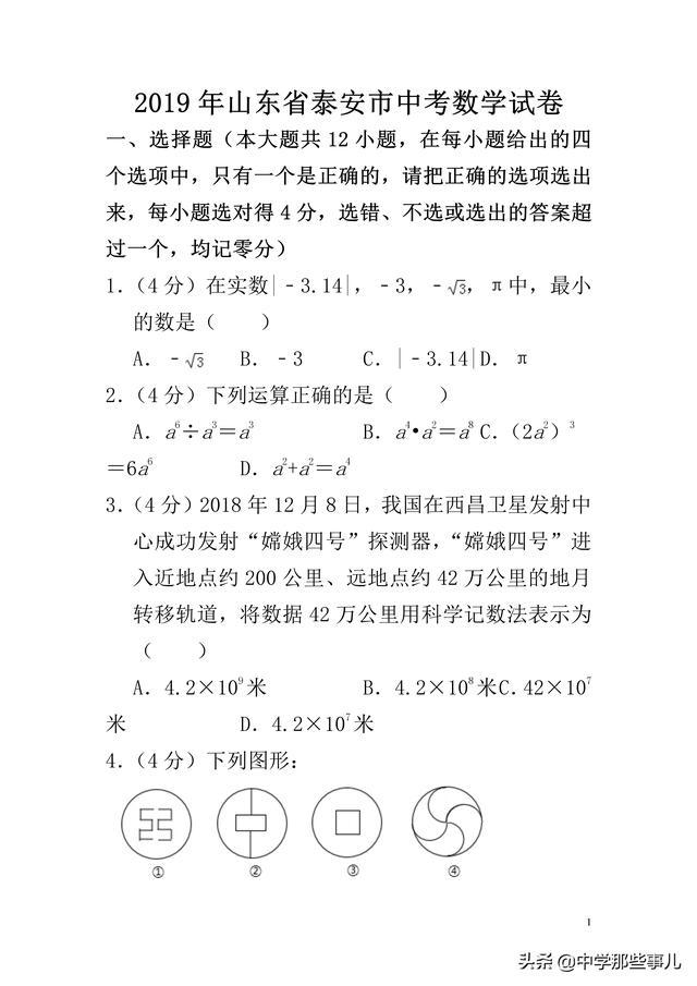 山东省泰安市2019年中考数学真题试题含解析