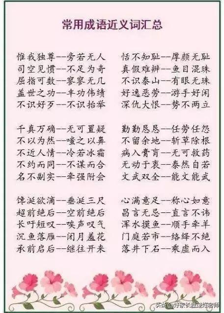 成语的近义词,400个常用成语近反义词集合,资深语文老师精心整理,快收藏