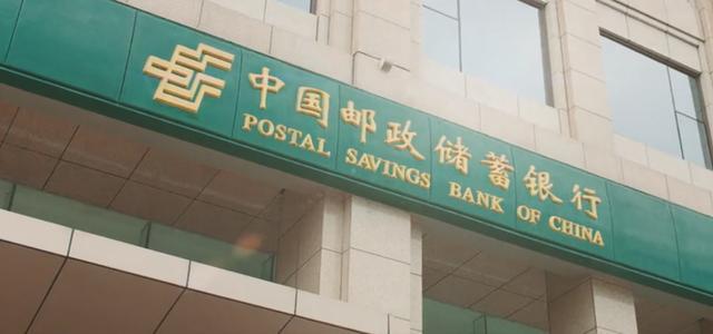 我国邮政银行金融机构存款利率表
