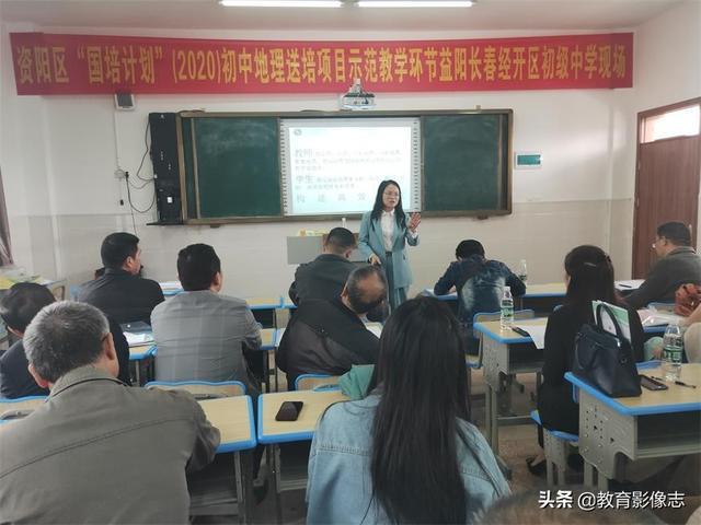 资阳:杨振英主讲初中地理地图的有效教学策略