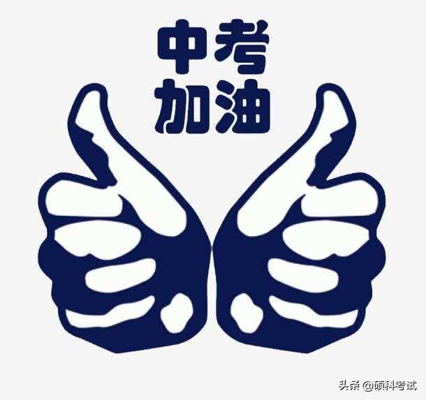 中考语文,初中语文中考必考知识点,吃透这21个考点,重点中学离你就不远了