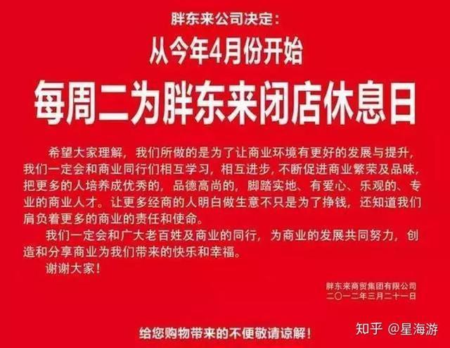 """河南开封和新乡市有一家零售连锁公司""""胖东来""""陆续倒在了胖东来"""