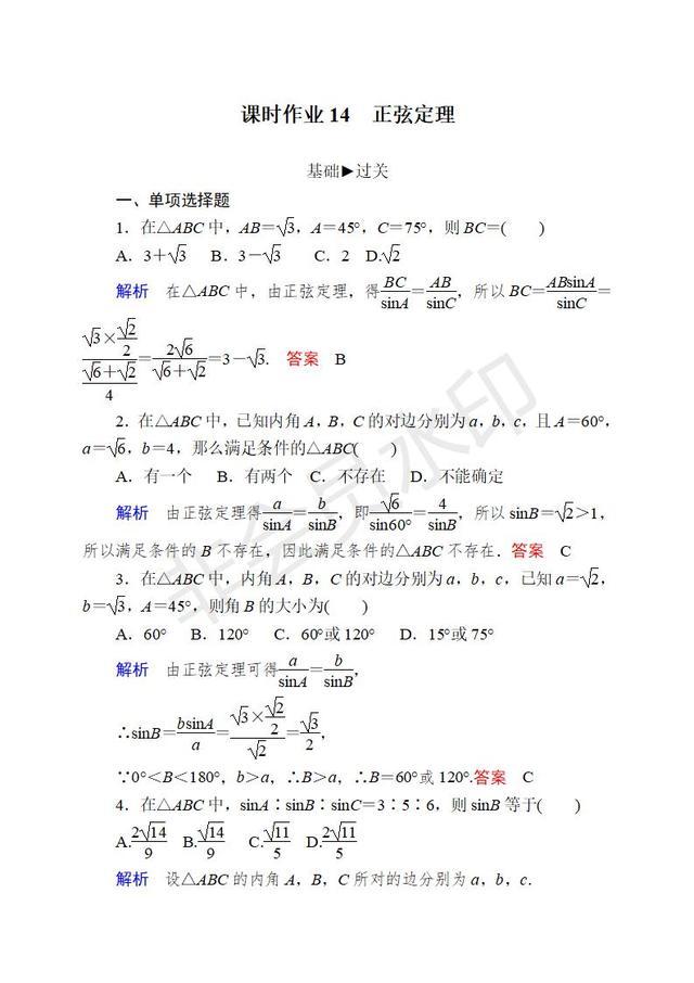 新版高中数学必修二习题14——正弦定理(带解析)
