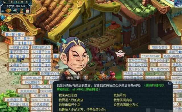 网页版,《梦幻西游网页版》有很多家商店,仙玉静玉这么花,性价比最高