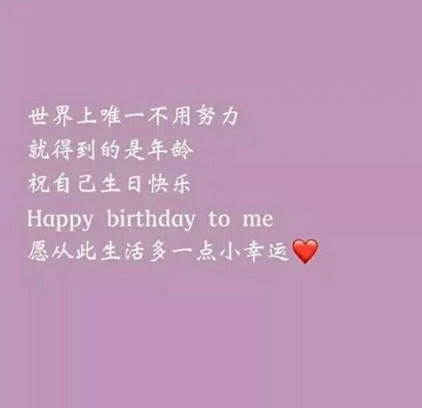 祝自己生日祝福语,陪伴是最长情的告白一切刚刚刚好祝亲爱的自己生日快乐