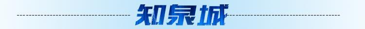 """济南市195个公交车站""""上架"""" 可智能化气象预报"""