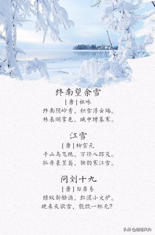 描写冰的诗,《人民日报》推荐20首冰雪诗词,忽如一夜春风来,千树万树梨花开