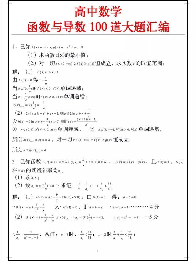 历时三天:我整理了高中数学函数与导数100道压轴大题汇编可打印
