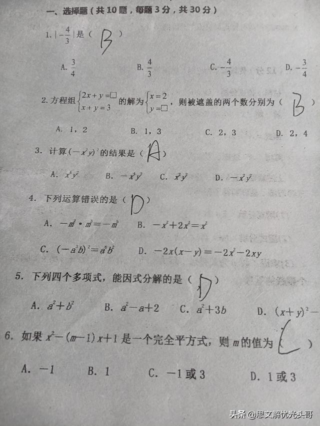 七年级数学期中考试试卷分析