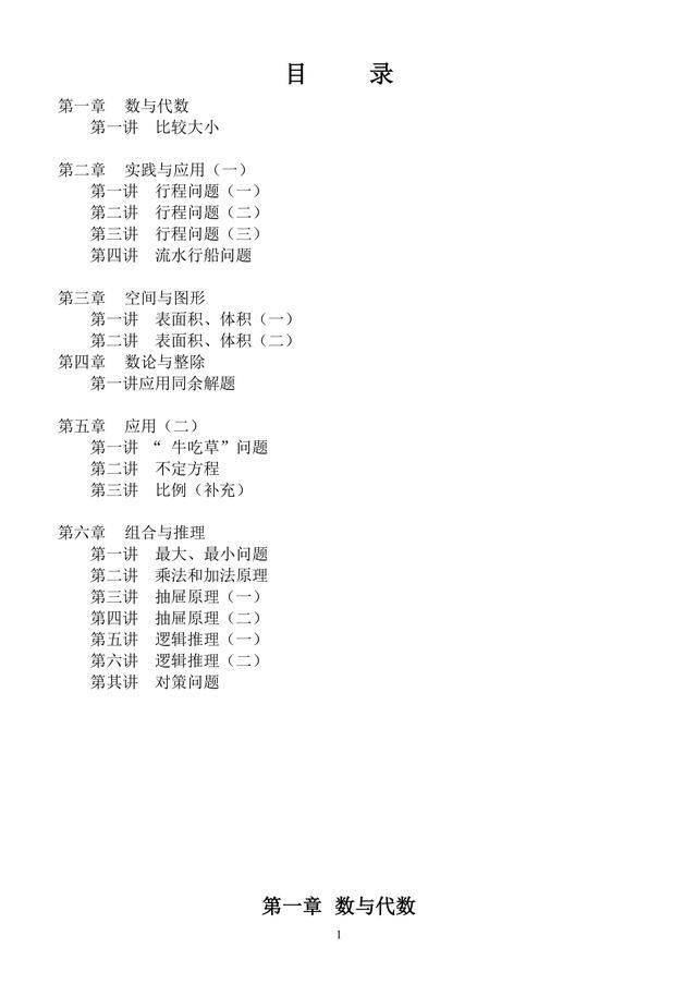 六年级奥数培训教材「93页」word版