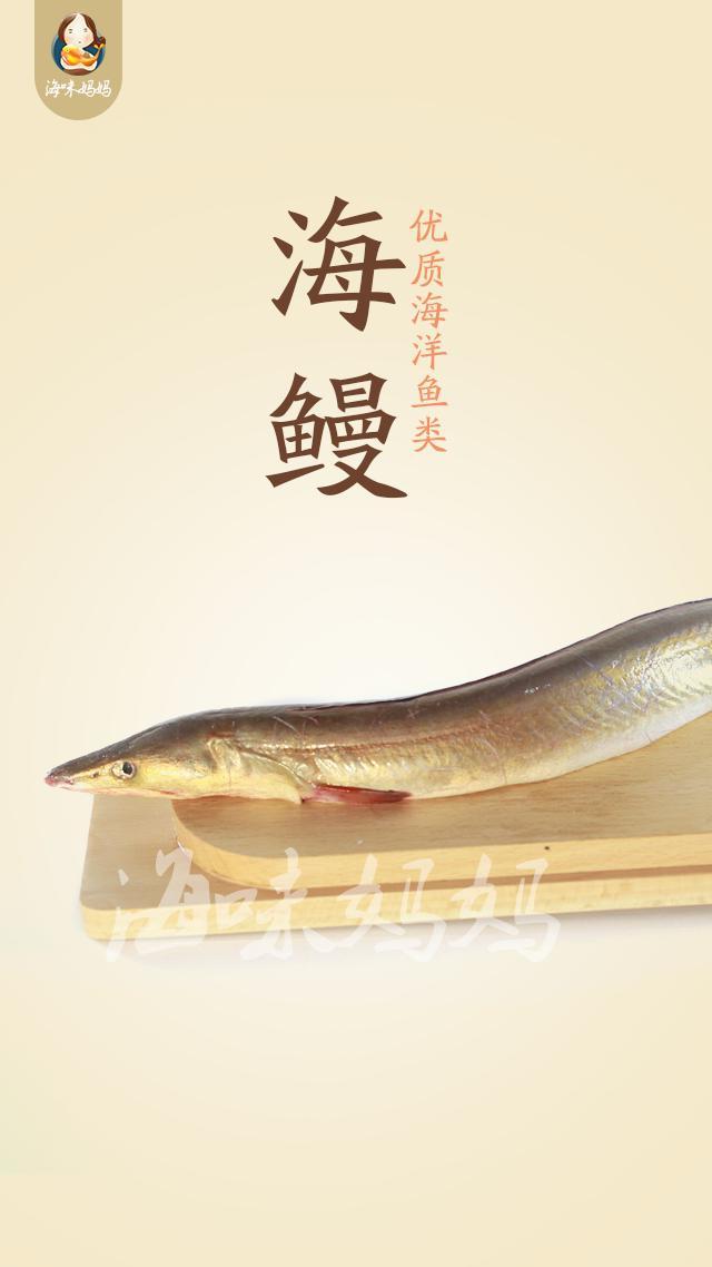 海龙的吃法,质嫩的海鳗豆腐葱花汤鲜味十足