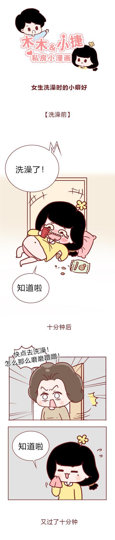 漫画少女,漫画:女生洗澡的整个过程,看完之后下辈子想当男人