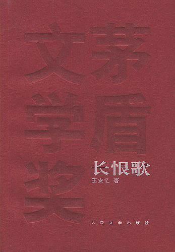 王安忆简介,王安忆《长恨歌》:一个女人与四个男人之间的爱恨纠葛