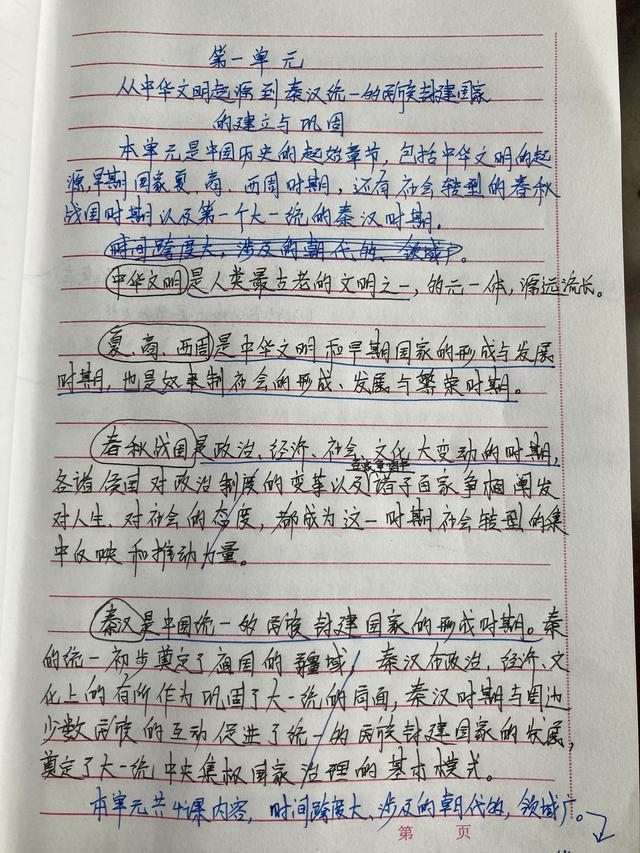 高中历史《中外历史纲要》第1课中华文明的起源与早期国家讲课稿