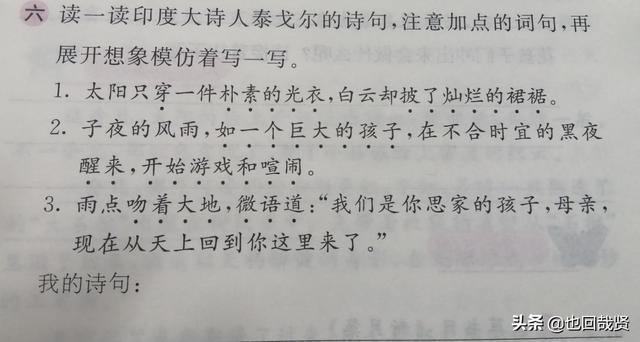 描写校园的短句,三年级竟然要学习泰戈尔的散文诗《花的学校》,真怕讲不好呀