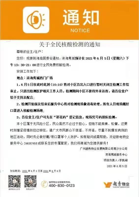 直击!广州南沙区全员测核酸,全部离南沙通道暂时关闭 全球新闻风头榜 第1张