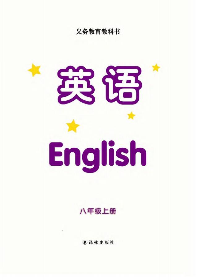 译林版英语八年级上册电子课本