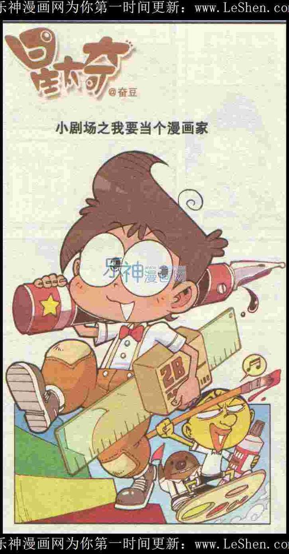 如何画漫画,星太奇奋豆教你画漫画,这回是真的啊