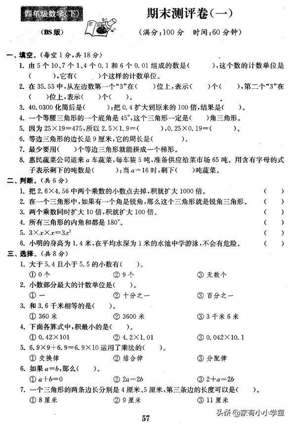 考前突击加分!小学四年级下册数学期末考试题(共3套,北师大版)