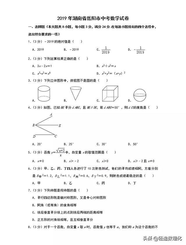初中数学:中考真题及解析12(可保存打印)