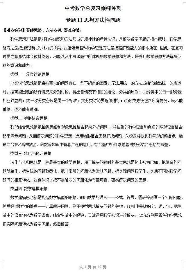 江苏无锡中考数学总复习巅峰冲刺专题11