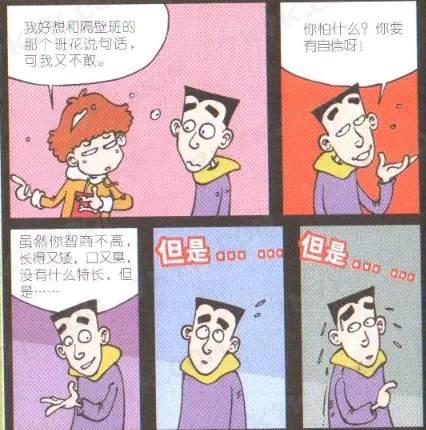 女神漫画,阿衰漫画:阿衰要追求女神,小冲的安慰太扎心