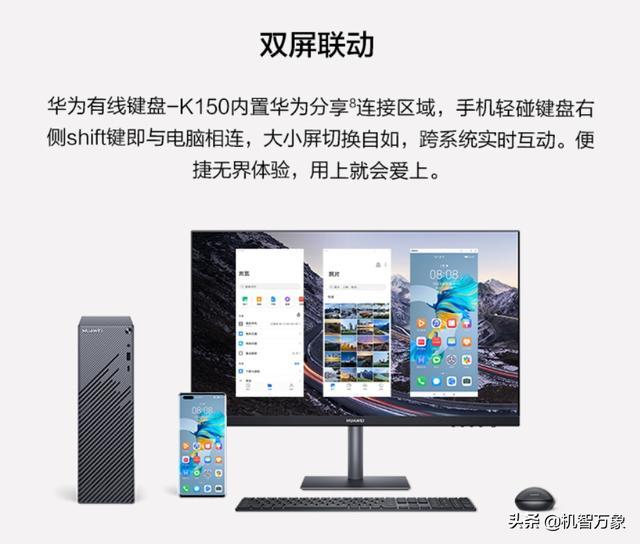配AMD R5 4600G/R7 4700G APU 华为MateStation S台式主机上线 全球新闻风头榜 第3张