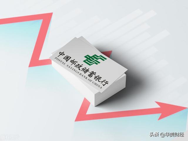 中国邮储银行上年没有高层住宅最少有一位薪资超出100万不一样