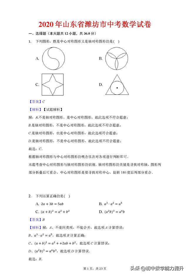 2020年山东省潍坊市中考数学试卷解析版