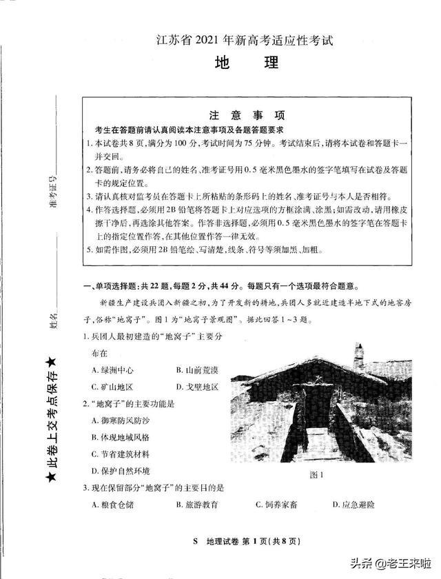 江苏新高考适应性考试地理试卷出炉!