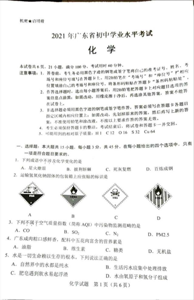 2021年广东省中考化学真题+答案