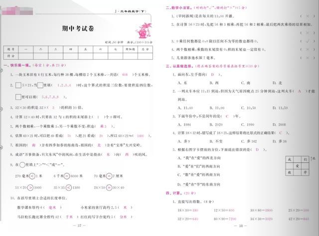 三年级下——期中考试数学卷
