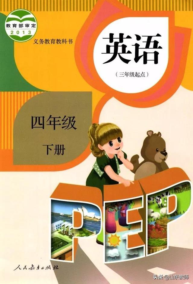 人教版英语四年级下册电子课本(高清版)
