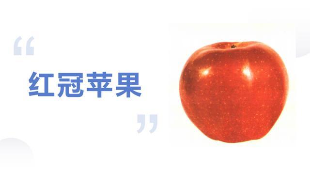 """7个知名苹果品种,有的已被淘汰,有的老而弥坚,你认识几个?"""""""